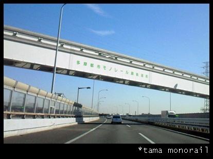 多摩モノレール