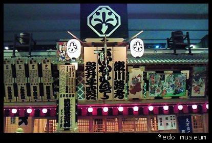 お江戸博物館