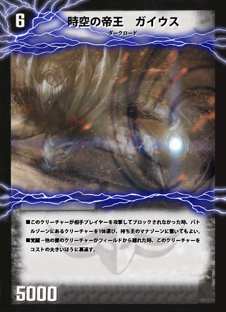 時空の帝王ガイウス.JPG