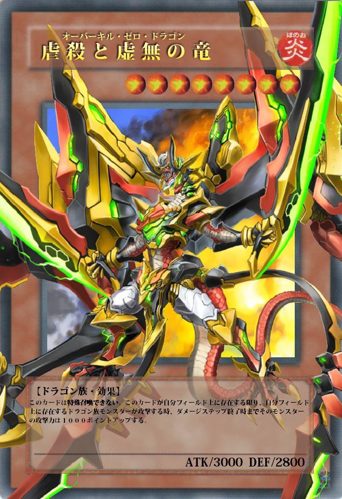 オーバーキル・ゼロ・ドラゴン