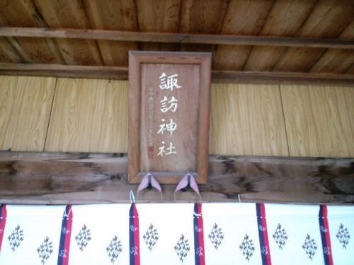 寿諏訪神社0