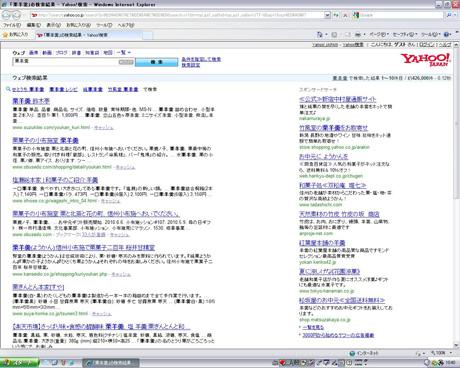 Yahoo!検索で「栗羊羹」を見る?