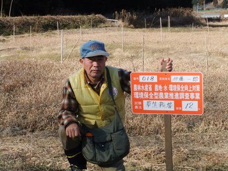 2011.1.9草生栽培の看板