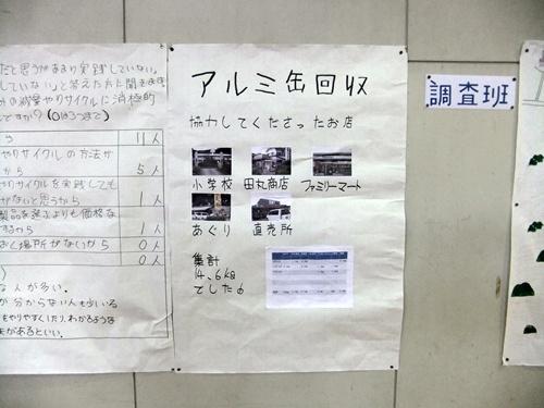 2011.10.27 中学校の研究発表会 010