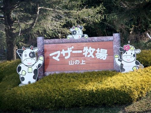 2013.2.3 節分(マザー牧場) 033