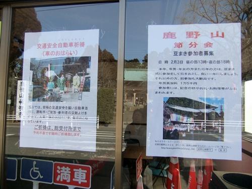 2013.2.3 節分(神野寺) 034
