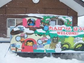 2012-02-01 たんばらスキーパーク 041 (280x210)