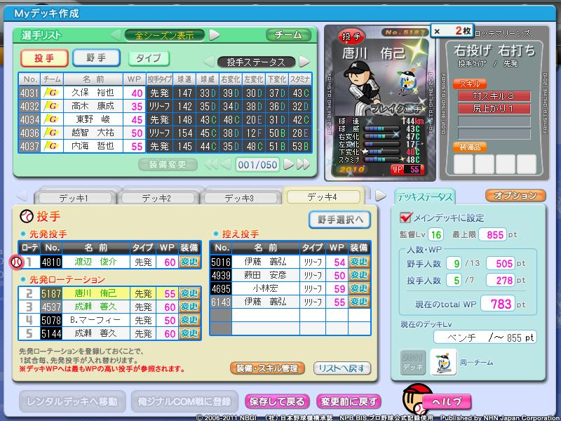 fsol_photo_110422_012.jpg