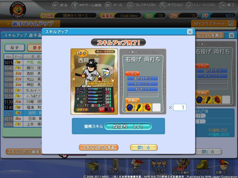fsol_photo_110424_001.jpg