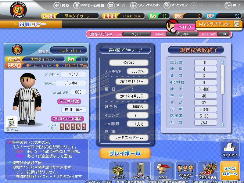 fsol_photo_110424_002.jpg