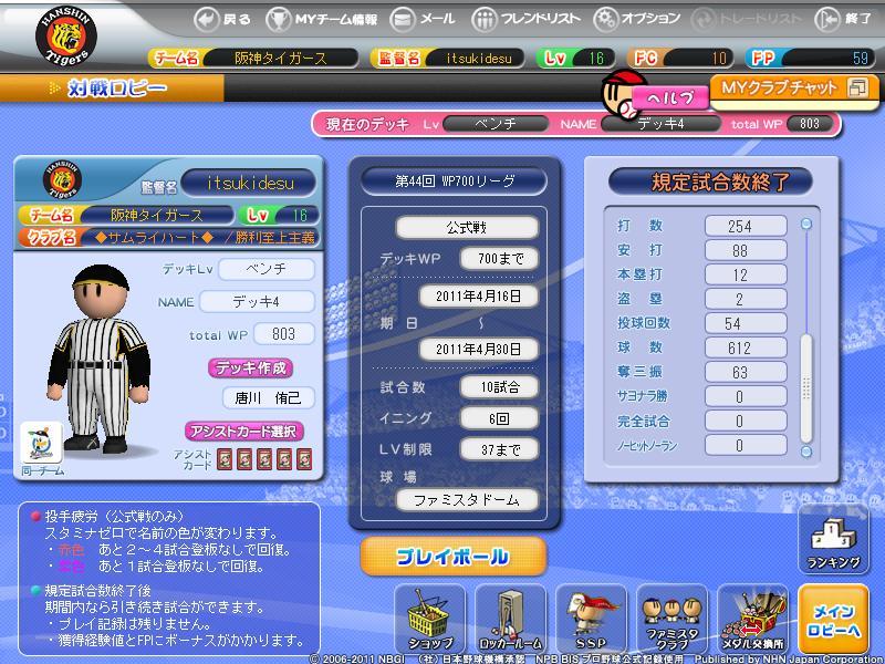 fsol_photo_110424_003.jpg