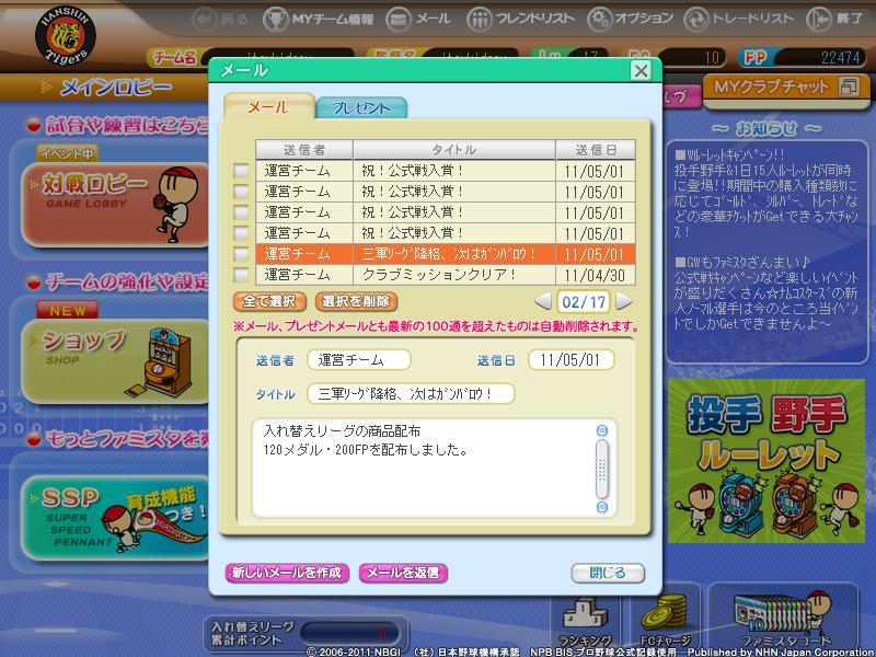 fsol_photo_110501_000.jpg