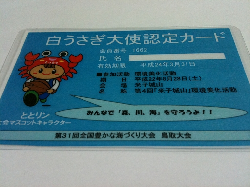 白うさぎ大使認定カード