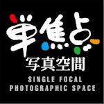 単焦点写真空間