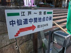 中仙道中間地点