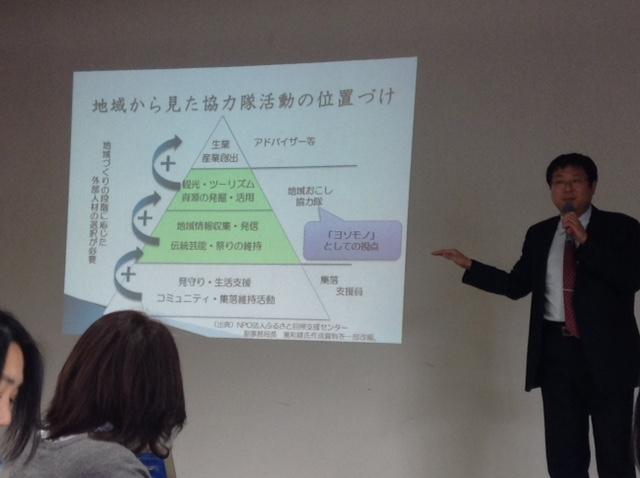 鳥取県地域おこし研修の基調講演2014