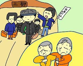 泣いて歌う上野駅