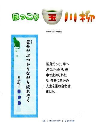 NHK盛岡:ほっこり川柳2月