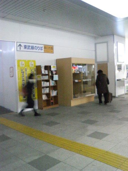 伊勢崎市駅本棚