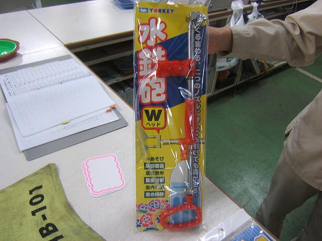 水鉄砲W1