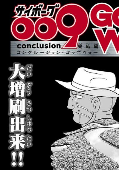 サイボーグ009 完結編 conclusion GOD'S WAR _ 第8話