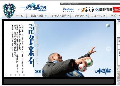 J14福岡