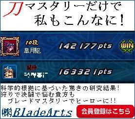 スポンサー:BladeArts