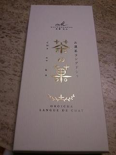 抹茶ラングドシャ1