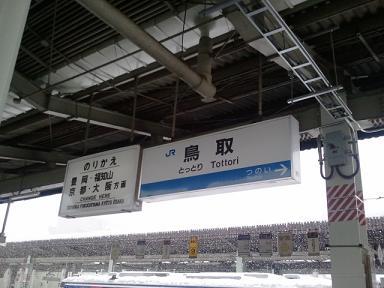 鳥取駅短い滞在