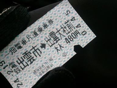 出雲市駅切符