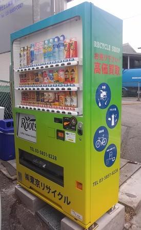 東京リサイクル