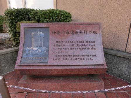 横浜碑もとく 17