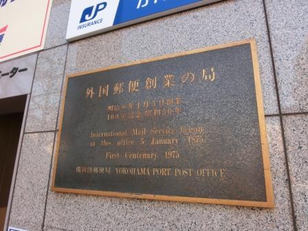 横浜碑もとく 26