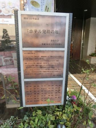 横浜碑もとく 24