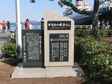 横浜碑もとく 29