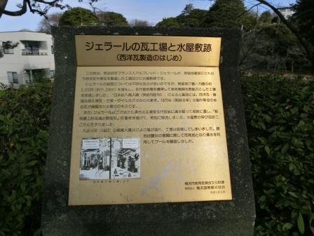 横浜碑もとく 47