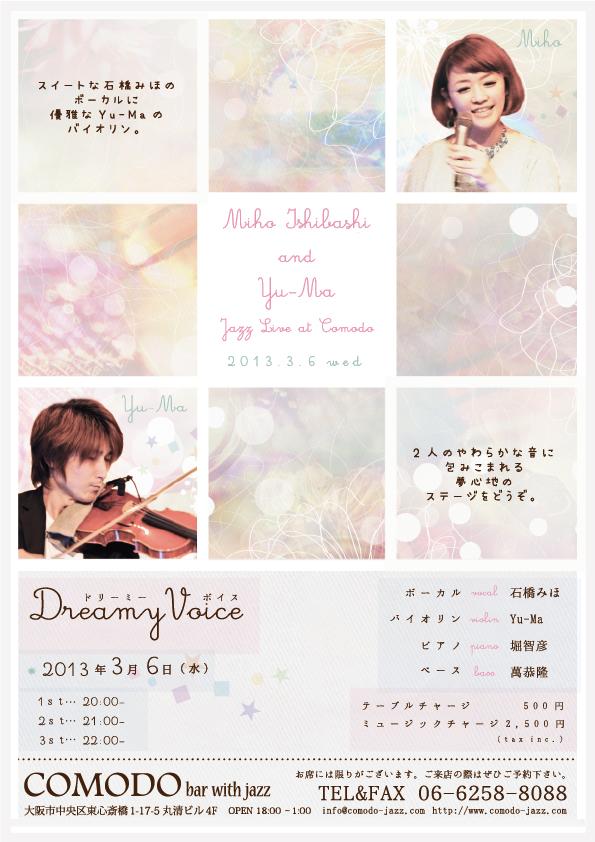 flier_ishibashi_201303.jpg