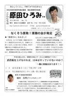 hiromiニュースNo.73-1