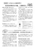 hiromiニュースNo.73