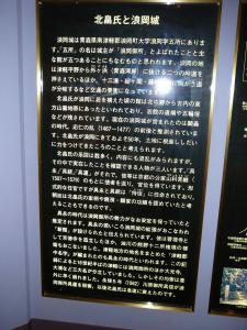 北畠氏と浪岡城