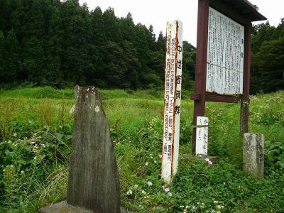 南麓にある中世板碑