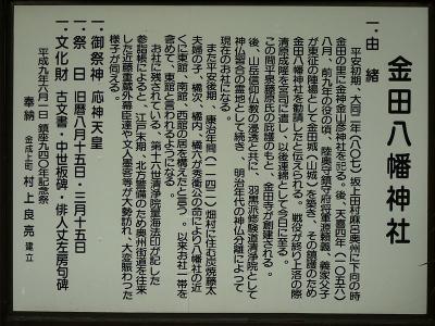 神社の来歴