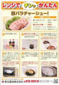 豚バラチャーシュー2