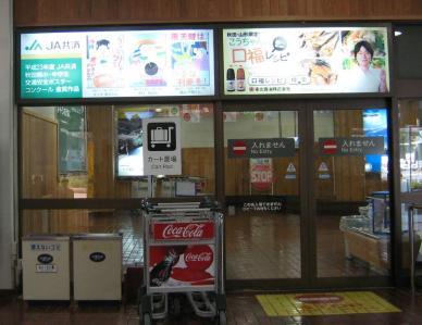 秋田空港旧デザイン