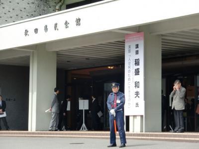 稲盛和夫氏講演会ー県民会館