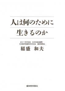 稲盛和夫氏講演会冊子