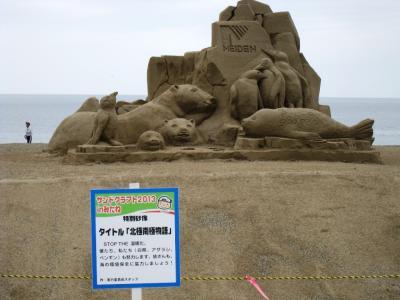 特別砂像(北極南極物語)