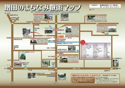 増田のまちなみ散策マップ