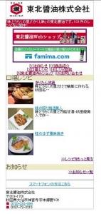 モバイルサイトのページ・・・