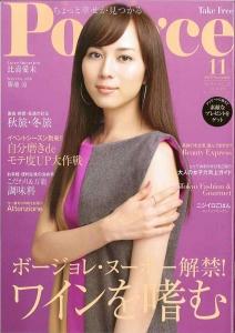 ポコチェ2013年11月号(10月25日発売)表紙
